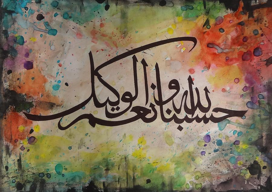 Arabic Calligraphy Painting - Hisbunallah by Salwa  Najm