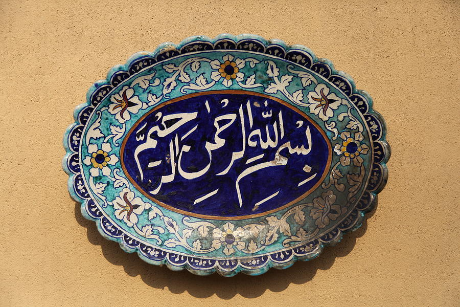 Humayun Photograph - In The Name Of God The Merciful The Compassionate - Ceramic Art by Murtaza Humayun Saeed