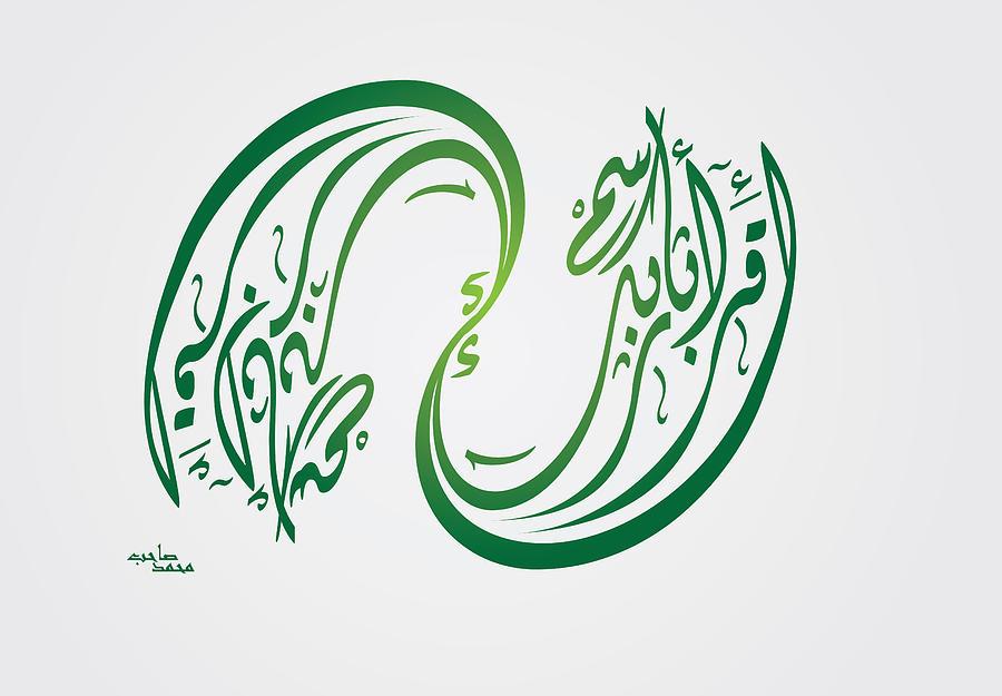 Arabic Drawing - Iqraa2 by Ali ArtDesign