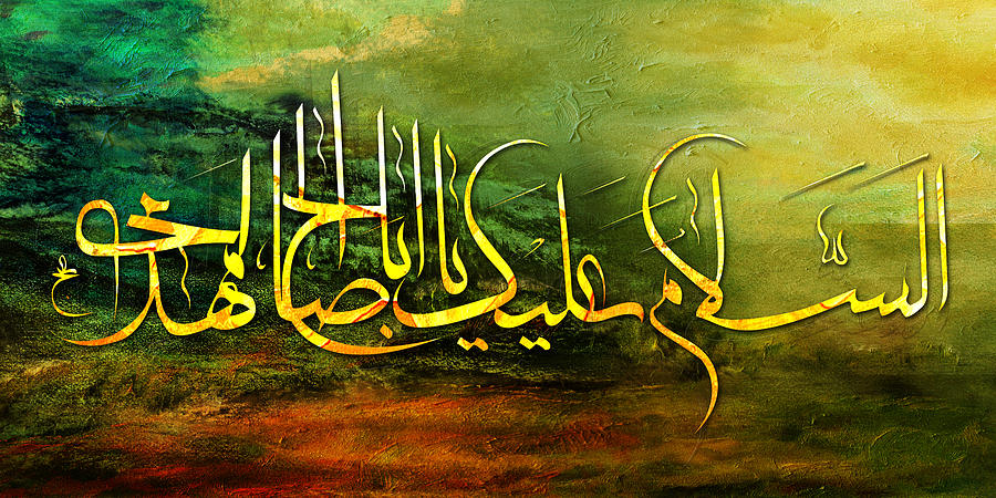 Islamic Painting - Islamic Caligraphy 010 by Catf