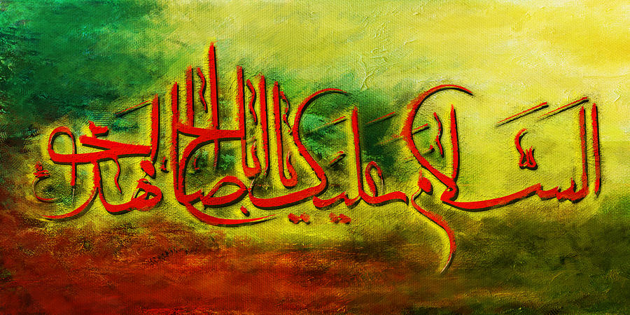 Islamic Painting - Islamic Calligraphy 012 by Catf