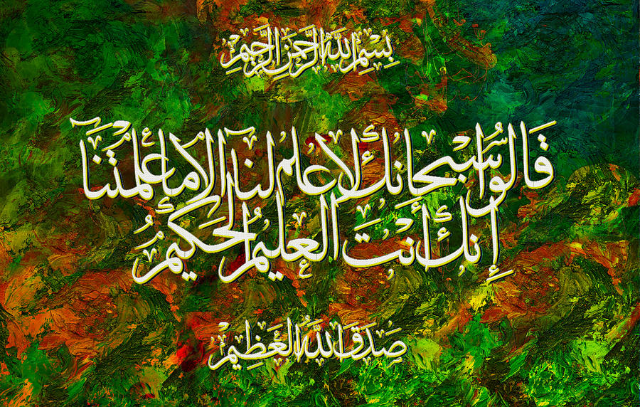 Islamic Painting - Islamic Calligraphy 017 by Catf