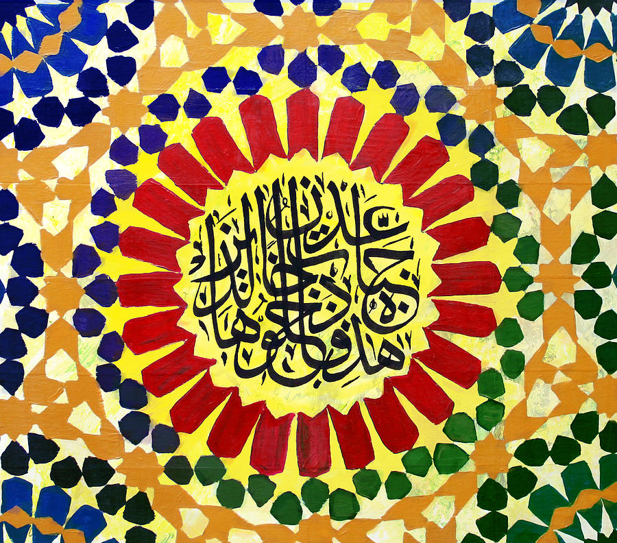Islamic Painting - Islamic Calligraphy 019 by Catf