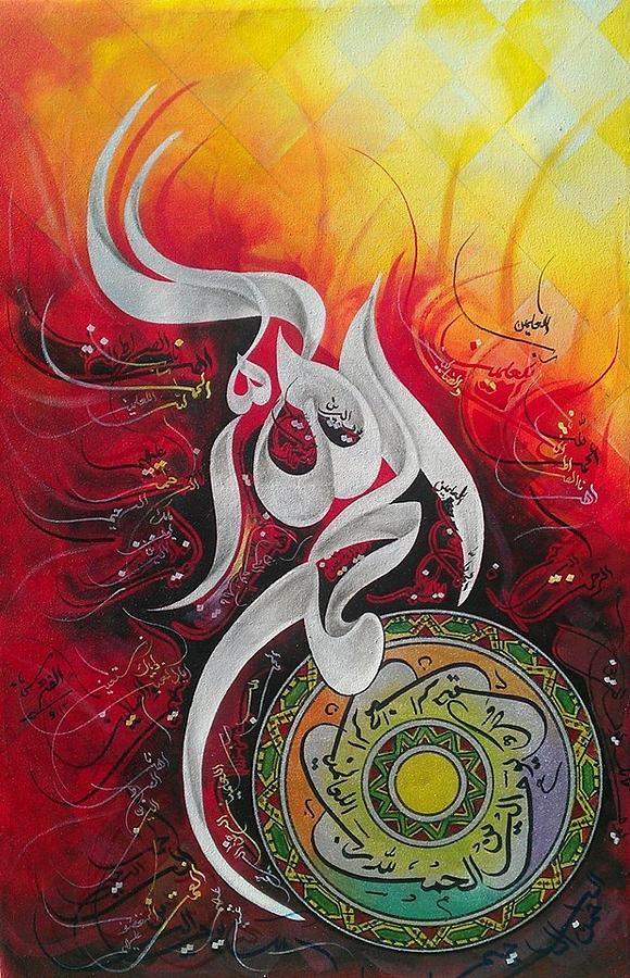 Islamic Calligraphy Mixed Media By Al Firdous