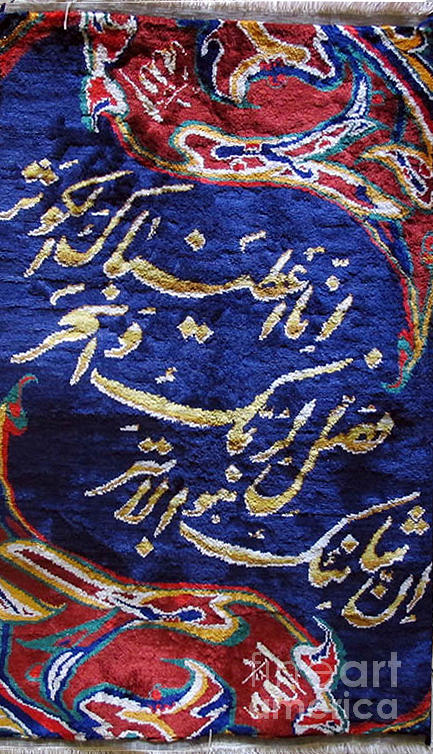 Islamic Silk Wall Hanging Carpet Rug Blue Gold Holy Quran Arabic ...