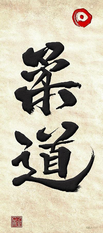 Japanese Calligraphy Judo Digital Art By Serge Averbukh