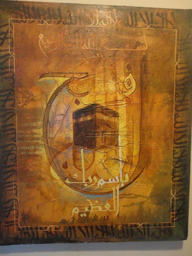 Islam Painting - Kaaba And Islamic Verses by Asghar Ali