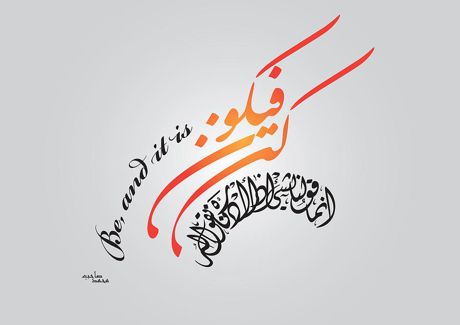 Arabic Drawing - kun by Ali ArtDesign