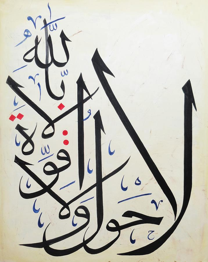 Arabic Calligraphy Painting - La Huwla Wala Quwata Illah Billah by Salwa  Najm