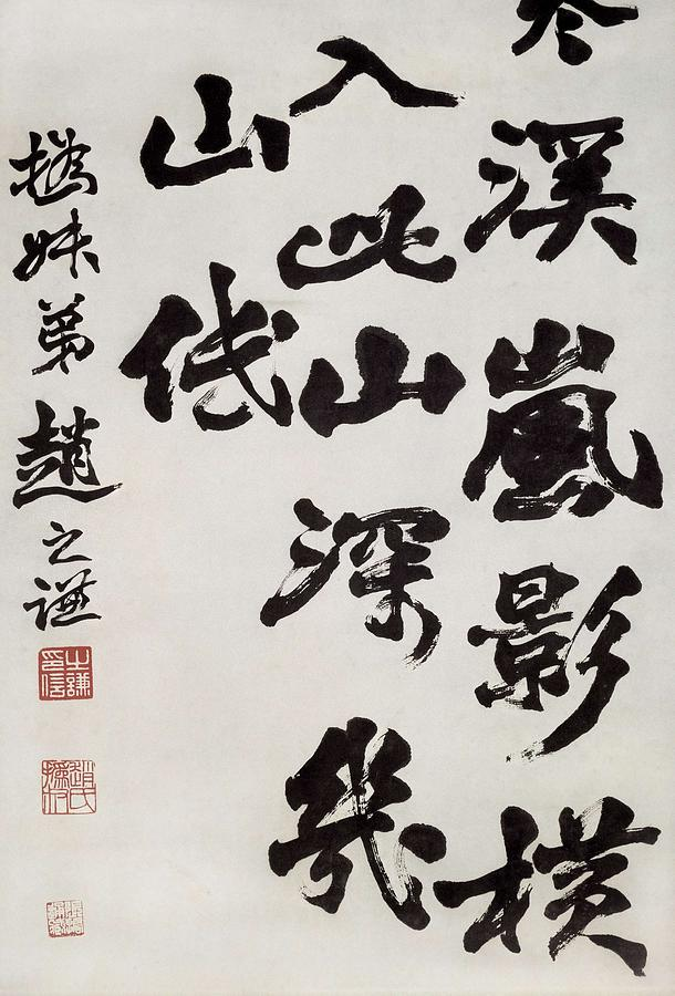 Vertical Photograph - Popular Song Calligraphed On Canvas by Everett