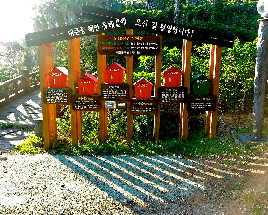 Postbox Photograph - Postcard From Jeju by Yen