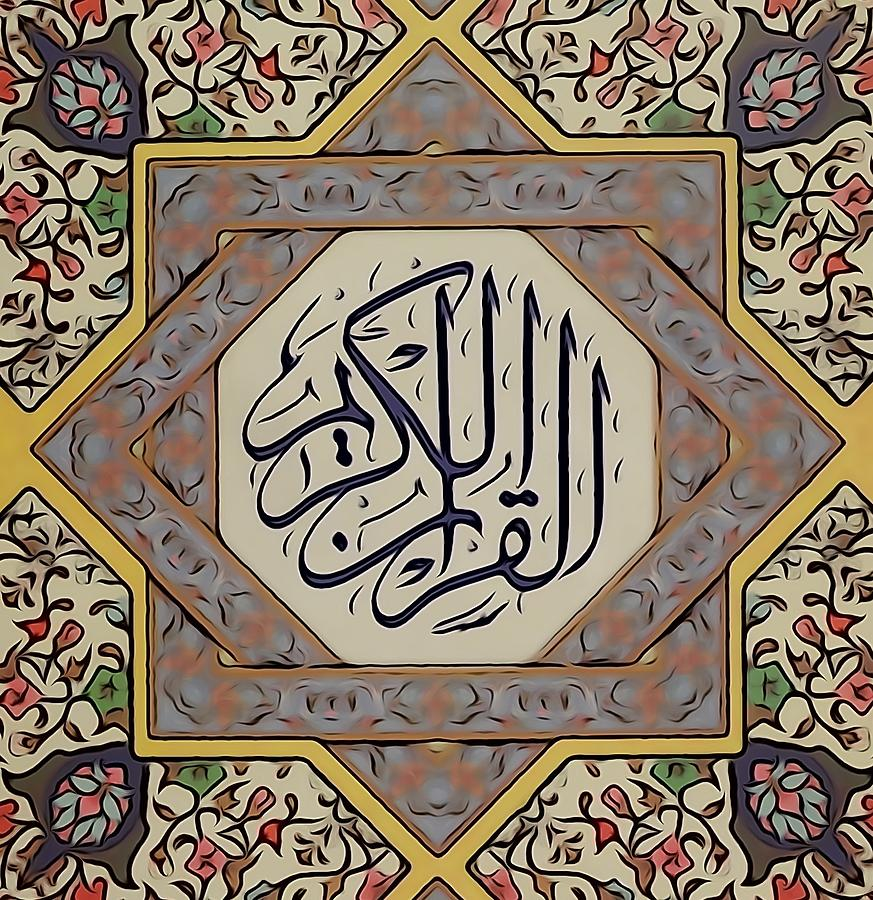 Quran Painting - Quran by Salwa  Najm
