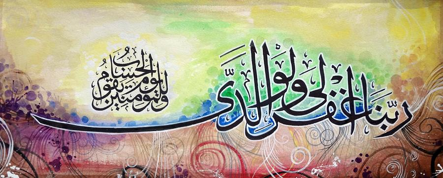 Quran Painting - Quranic Calligraphy Colorful by Salwa  Najm