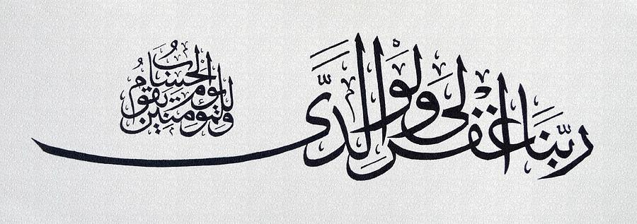 Arabic Calligraphy Painting - Quranic Calligraphy by Salwa  Najm