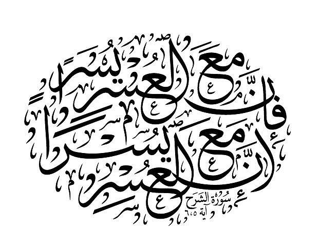 Quranic Verse Drawing By Ahmed Kandil