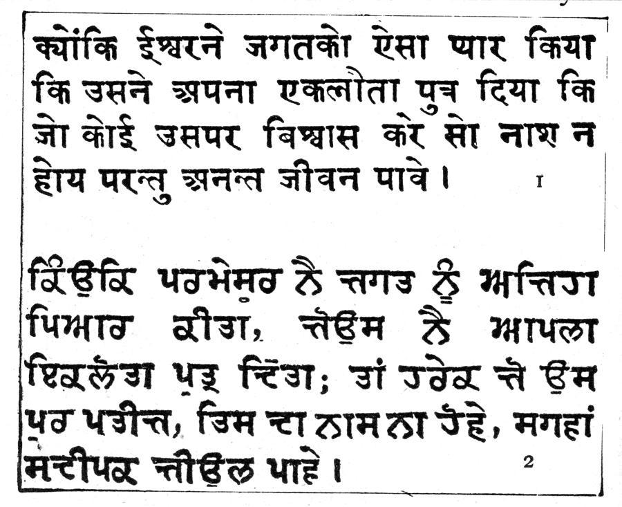 Sanskrit writing