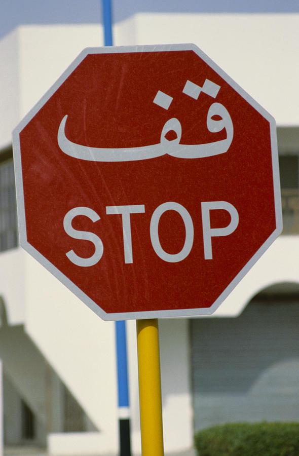 Arab Photograph - Stop Sign, Saudi Arabia by Ray Ellis