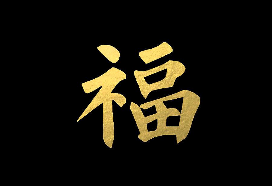 The Good Fortune Golden Fook Symbol Black Backround Digital Art