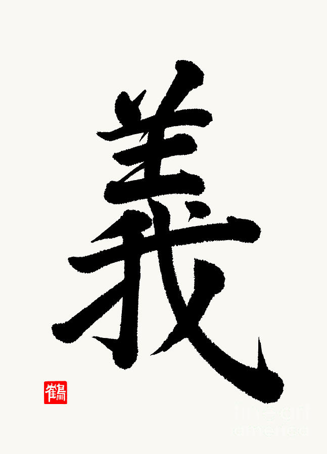 The Kanji Gi Or Right Action In Gyosho Painting By Nadja