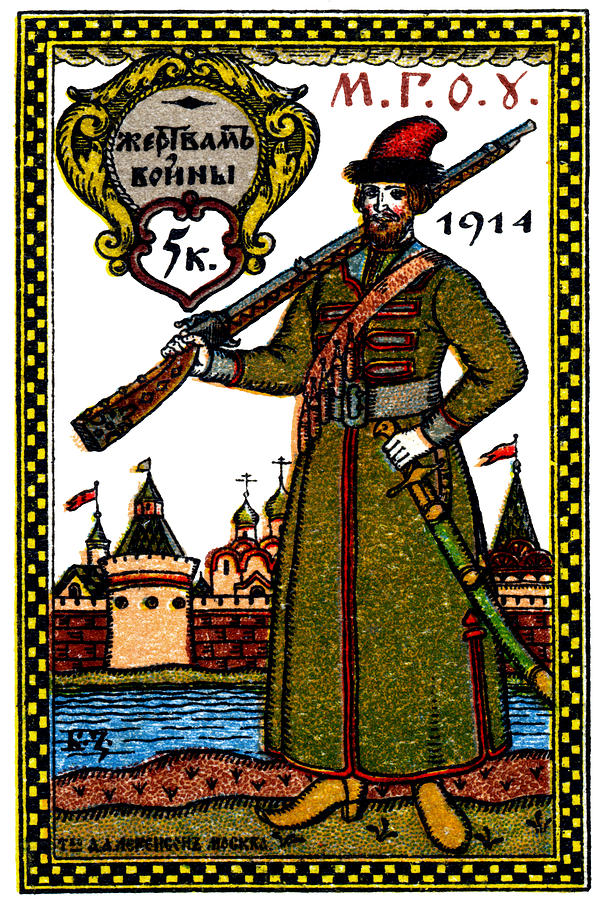 Vintage Painting - Wwi Russian War Bond Poster by Historic Image