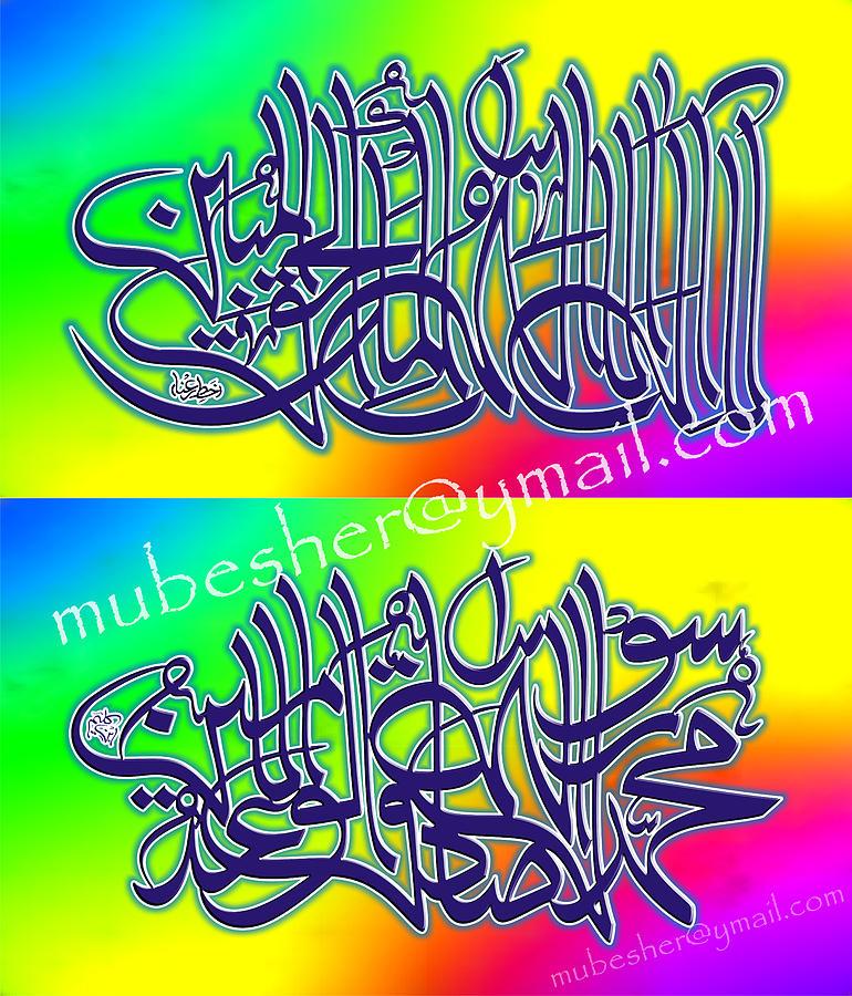 Arabic Calligraphy Digital Art - Kalma by Ibn-e- Kaleem