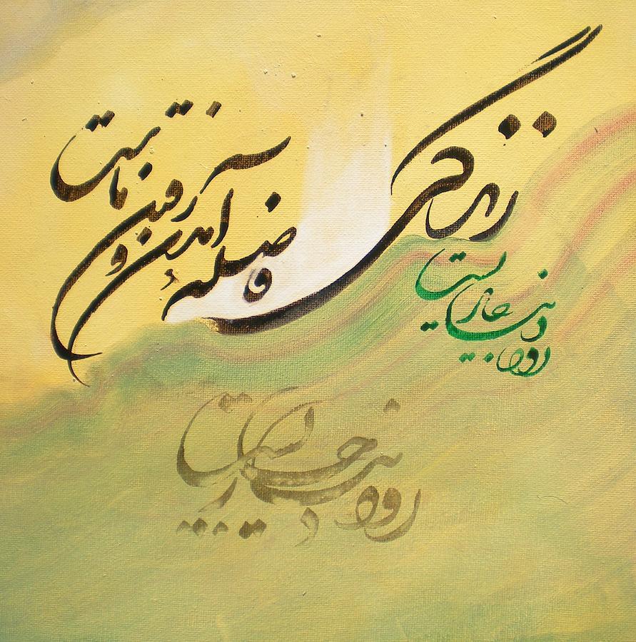 Khatt Drawing by Bahman Zadegan