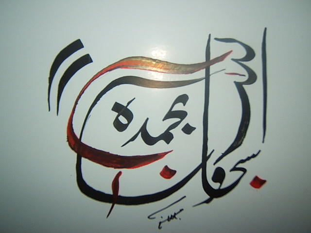 Artistic Painting - Calligraphy by Hamza Waqar