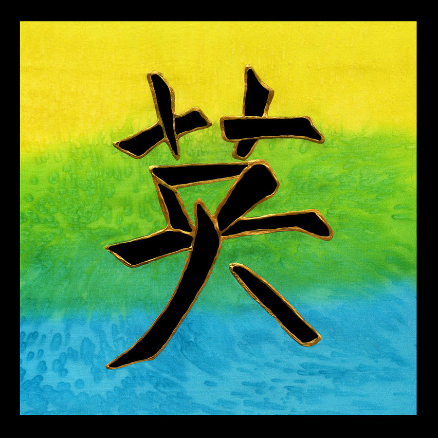 Courage kanji painting by victoria page japanese writing painting courage kanji by victoria page biocorpaavc