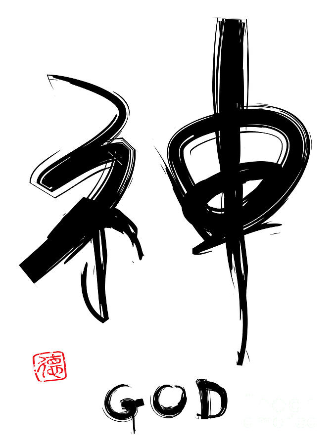God in chinese calligraphy digital art by tuimages