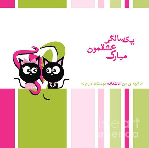 Happy First Anniversary Love Digital Art by Ramin Torabi