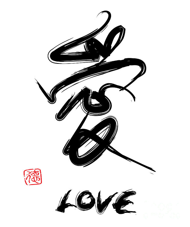 Love Chinese Character Digital Art By Tuimages