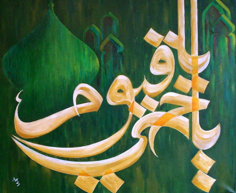 Calligraphy Painting - Pray by Mehboob Sultan