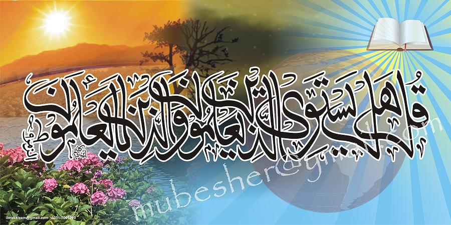 Arabic Calligraphy Digital Art - Quran Verse  by Ibn-e- Kaleem