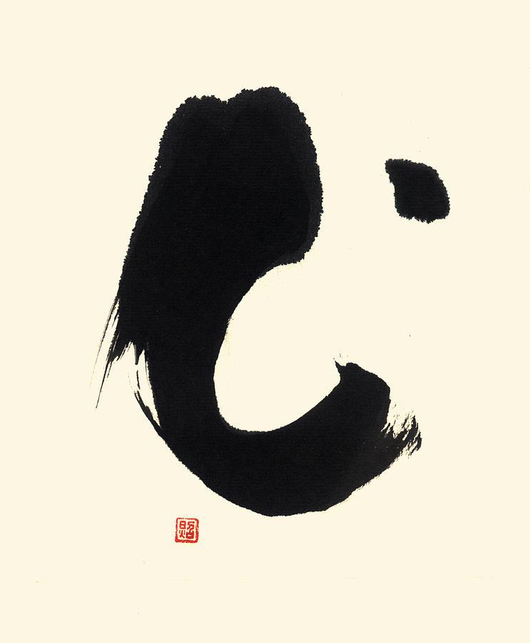 Zen Calligraphy Painting - Shin - Mind  by Chisho Maas