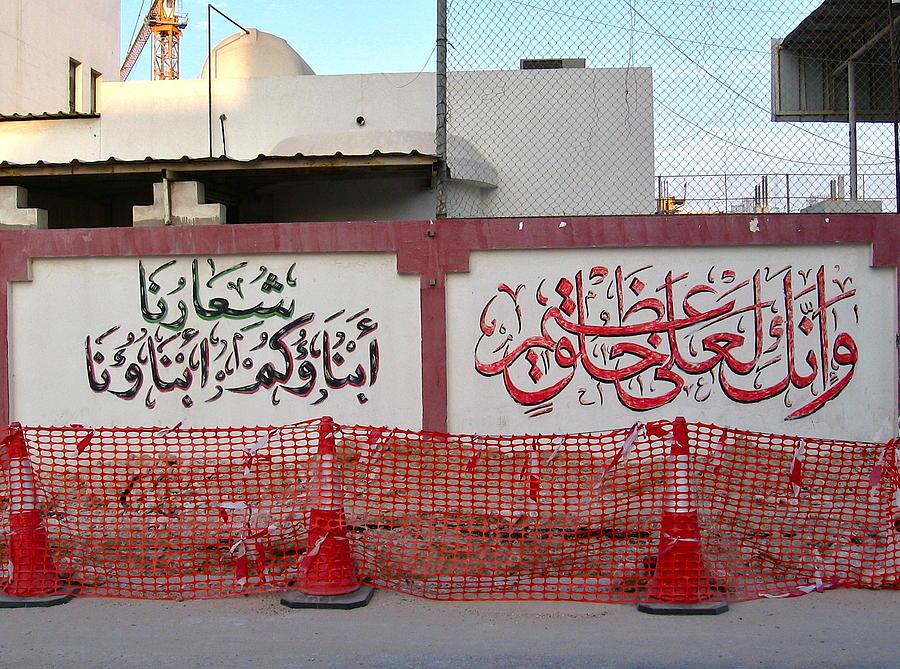 Sidewalk Photograph - Sidewalk Art In Doha II by David Ritsema