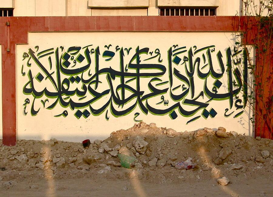 Sidewalk Photograph - Sidewalk Art In Doha V by David Ritsema