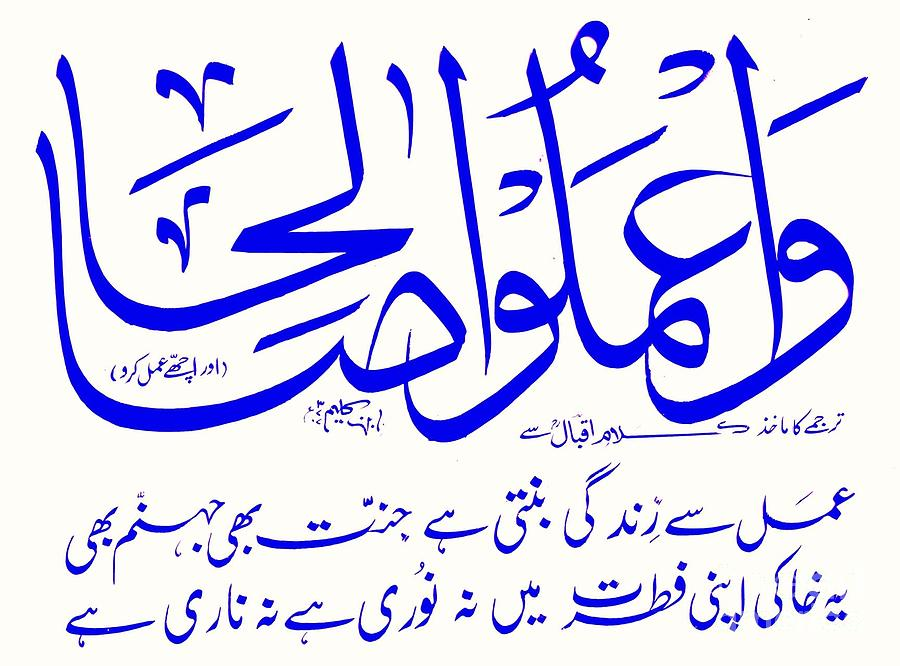 allama iqbal poetry in urdu with explanation pdf download