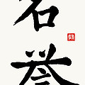 The Kanji Honor Or Meiyo In Kaisho by Nadja Van Ghelue