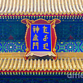 Chinese Sign by John Shaw
