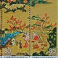 1994 Japanese Stamp Collage by Bill Owen
