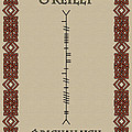 O'reilly Written In Ogham by Ireland Calling