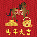2014 Chinese New Year Horse With Good Luck Text by Jit Lim