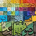 99 Names Of Allah by Corporate Art Task Force
