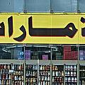 Abu Dhabi Shopfront by Steven Richman