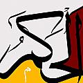 Al-hakm by Catf