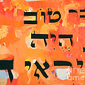 Be A Good Friend To Those Who Fear Hashem by David Baruch Wolk