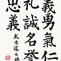 Bushido Code In Regular Script by Nadja Van Ghelue