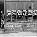 Chicago Store, 1941 by Granger