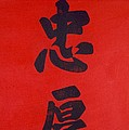 Chinese Calligraphy by Chinese School