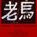 Chinese Calligraphy by H James Hoff
